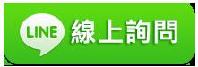 line龍鳳堂蛋黃酥